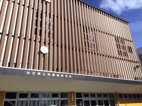 光と風と水の物語~門脇みつひろ: 角館高校新キャンパスで入学式