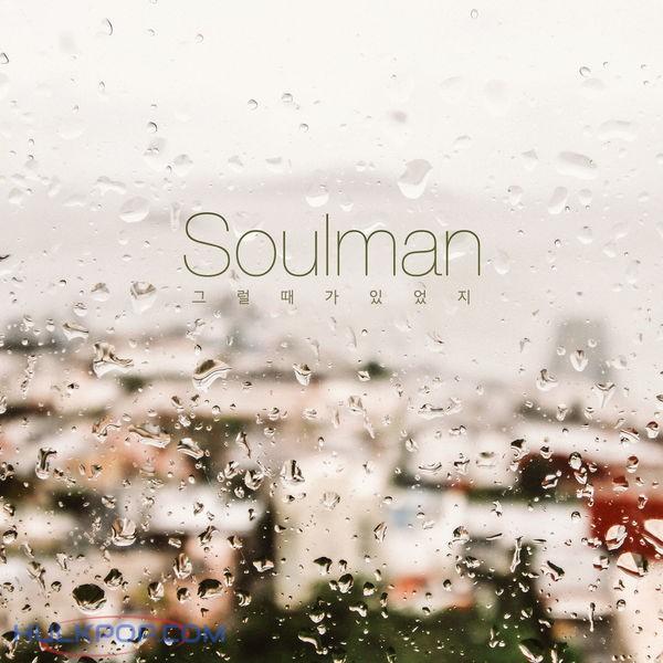 Soulman – 그럴 때가 있었지 – Single