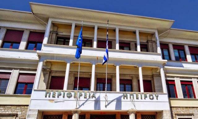 Ανάδοχοι έργων από την Οικονομική Επιτροπή της Περιφέρειας Ηπείρου