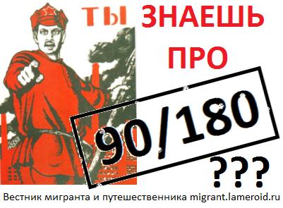 """Ещё раз про правило 90/180 и о """"обновлении """" миграционок"""