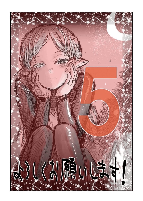 อ่านการ์ตูน Isekai Ojisan ตอนที่ 5 หน้าที่ 1