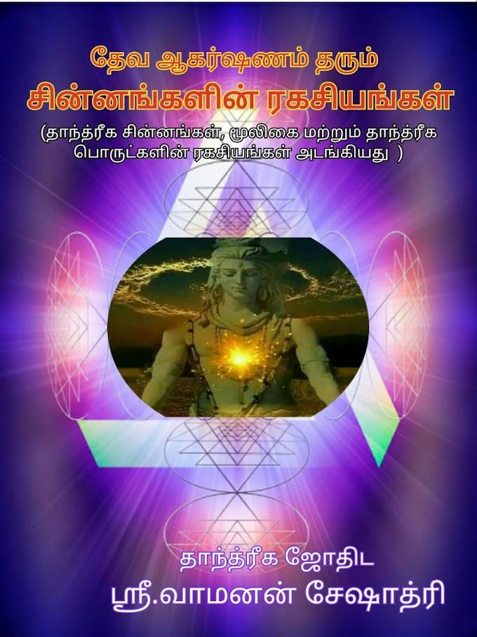 தேவ ஆகர்ஷணம் தரும் சின்னங்களின் ரகிசயங்கள்