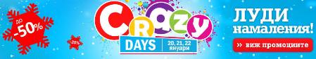 http://www.emag.bg/cmp/crazy-days-20-22-ianuari-2015/