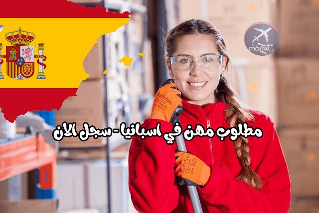 المهن المطلوبة في إسبانيا 2019 سجل الآن