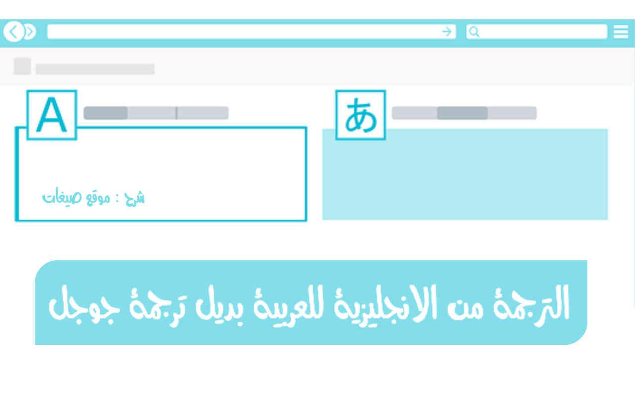 الترجمة من الانجليزية للعربية بديل ترجمة جوجل