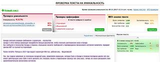 text.ru — инструмент проверки текста на уникальность