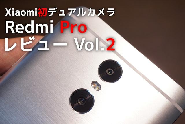 【Redmi Proレビュー2】242ドルから購入可能な格安デュアルカメラスマホ!Xiaomi Redmi Proの撮影性能をレビュー!
