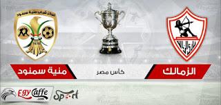 مشاهدة مباراة الزمالك ومركز شباب منية سمنود بث مباشر بتاريخ 11-10-2018 كأس مصر