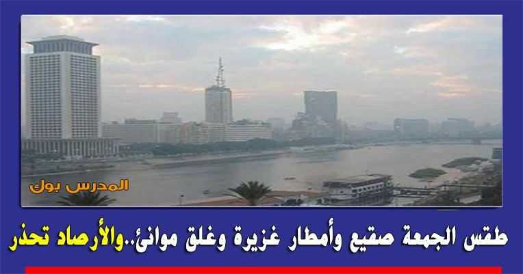 طقس الجمعة صقيع وأمطار غزيرة وغلق موانئ..والأرصاد تحذر