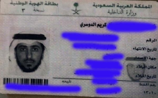 contoh salinan ktp atau id sponsor atau majikan saudi arabia