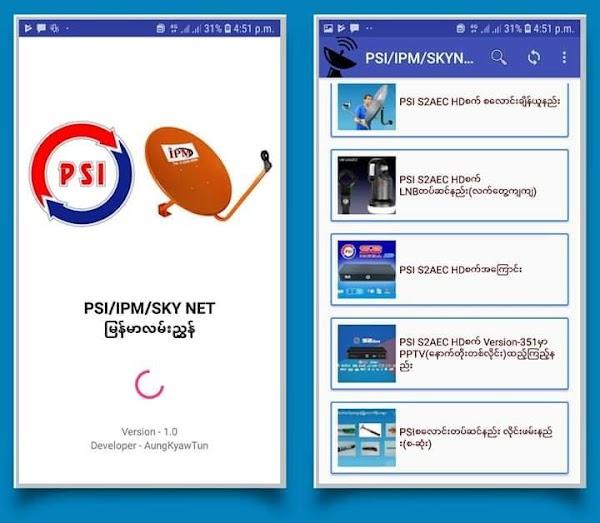 PSI Myanmar Guide APK