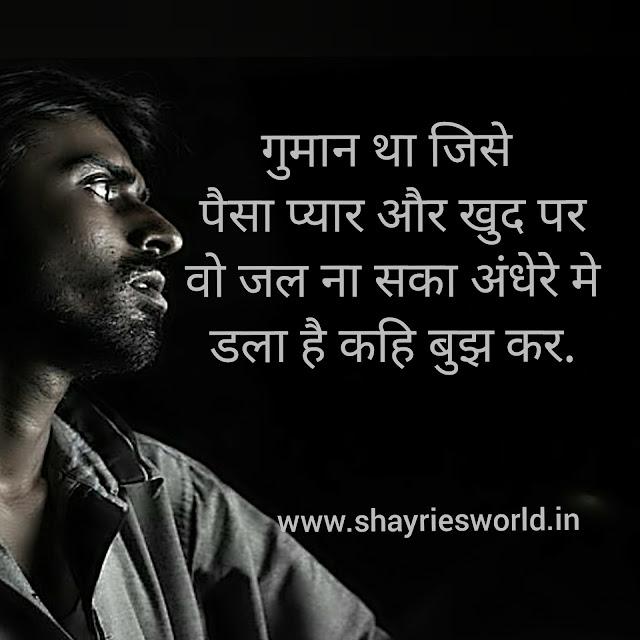 Best status in hindi ,hindi shayari status,latest status