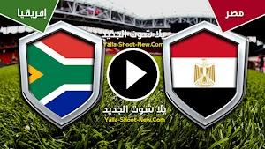 مفاجأة مدوية خروج مصر من دور ال 16 لكأس الأمم الأفريقية بعد الخساره من جنوب إفريقيا