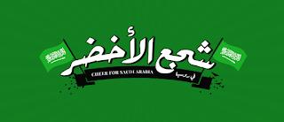 شجع السعودية فى كأس العالم 2018