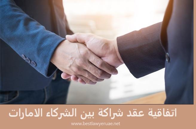 عقد شراكة الامارات