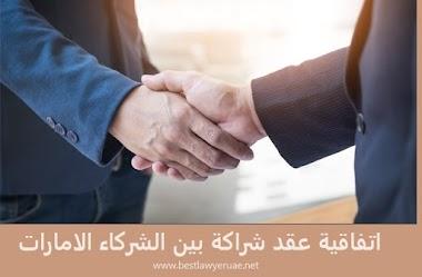 نموذج اتفاقية عقد شراكة بين الشركاء الامارات