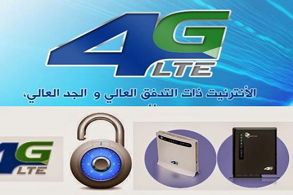 الجزائر آخر دولة في العالم...تتوفر على أضعف 4G