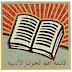 قائمة لأهمّ الجوائز الأدبية العربية