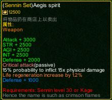 naruto castle defense 6.0 Item Sennin Set Aegis Mace detail