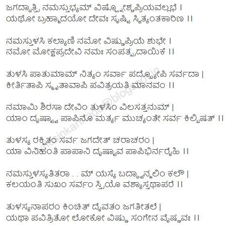 Tulasi shloka Jagaddhtri namastubhyam lyrics in Kannada
