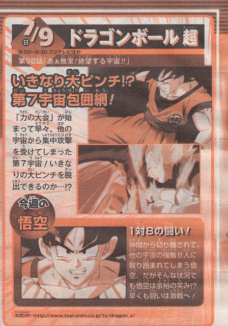 dragon ball super episode 98 weekly shonen jump preview