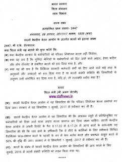 7th-cpc-allowance-abolition-latest-news-hindi