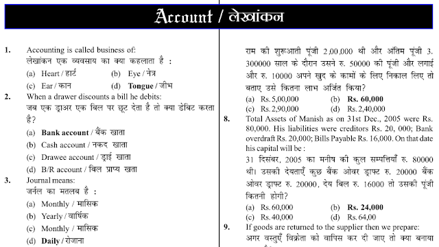 800 Accounts Questions For SSC CGL AAO [PDF]- SSC Officer