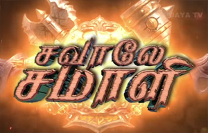 Savale Samali – Special Show – Jaya TV