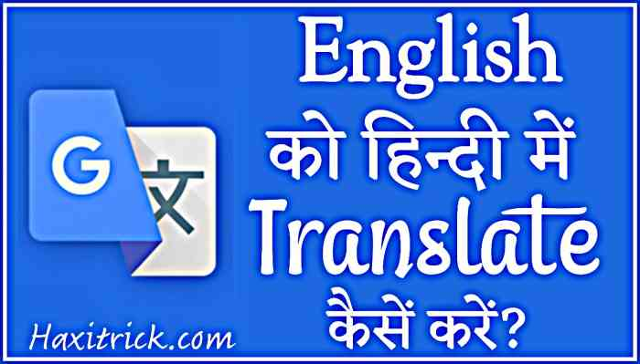 English Ko Hindi Me Translate Karne Wala Apps Download