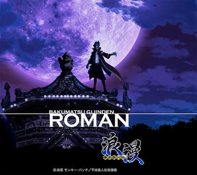 جميع حلقات انمي Bakumatsu Gijinden Roman مترجم عدة روابط
