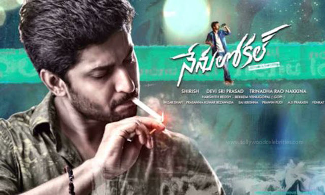 Nani's Nenu Local Movie Release Date Confirmed