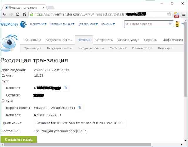 Seo-Fast - выплата  на WebMoney от 29.09.2015 года