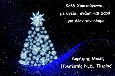 Δημήτρης Μπέης , Ευχές για τα Χριστούγεννα