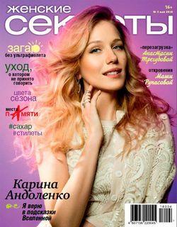 Читать онлайн журнал Женские секреты (№5 май 2018) или скачать журнал бесплатно