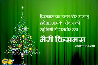 Best Christmas Wishes in Hindi 2016