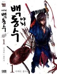 Honorable Baek Dong Soo
