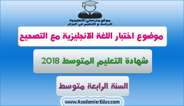 موضوع اختبار اللغة الانجليزية شهادة التعليم المتوسط مع التصحيح 2018