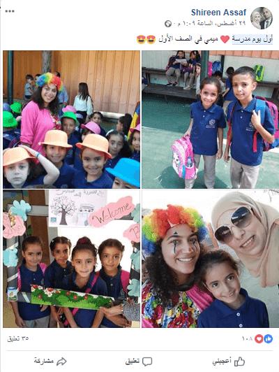 حفلة لاستقبال طلاب مدرسة في اول يوم دراسي