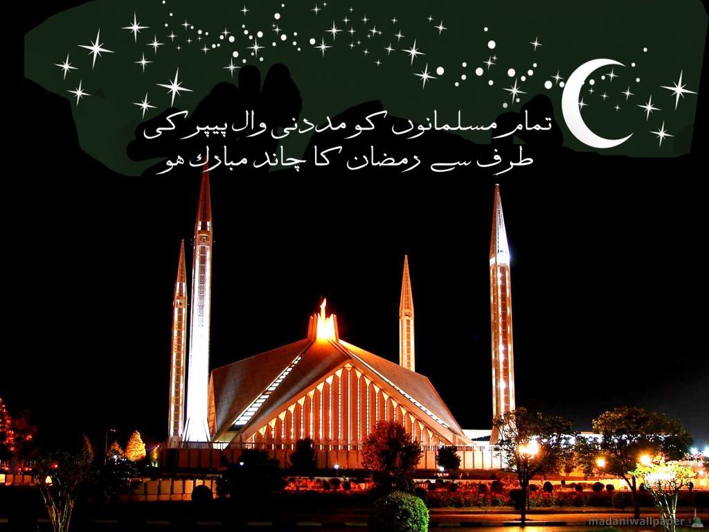 Online Naat Pakistan: New Ramdan Pic