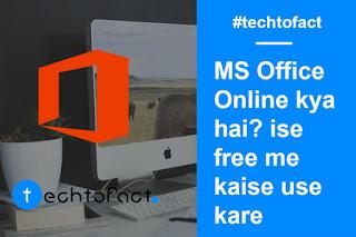 Office Online क्या है