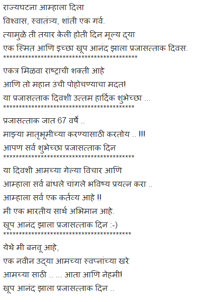 essay on my country india in marathi