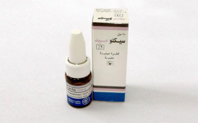 سيكلوفوميد Cyclophshamide لعلاج أمراض المناعة