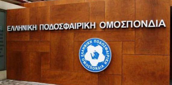 Οι σημερινές αποφάσεις της Επιτροπής Εφέσεων της ΕΠΟ