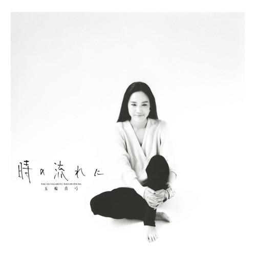 五輪 真弓 (Mayumi Itsuwa) - 時の流れに