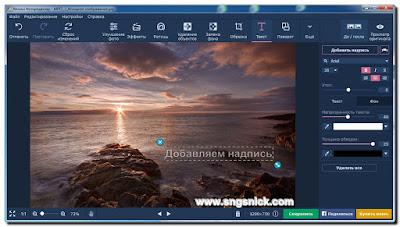 Movavi Photo Editor 5.0.0 - Текст