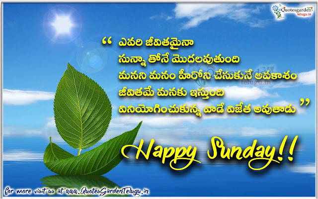 Best Telugu Sunday messages quotes sms
