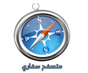 تحميل متصفح سفارىSafari 2017 اخر اصدار برابط مجانى