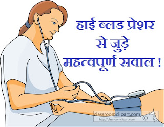 high-bp-hypertension-causes-treatment-nuskhe-upchar-hindi