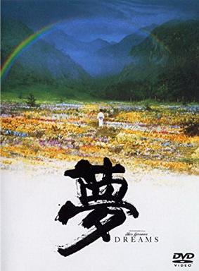 [MOVIES] 夢 / Dreams (1990)