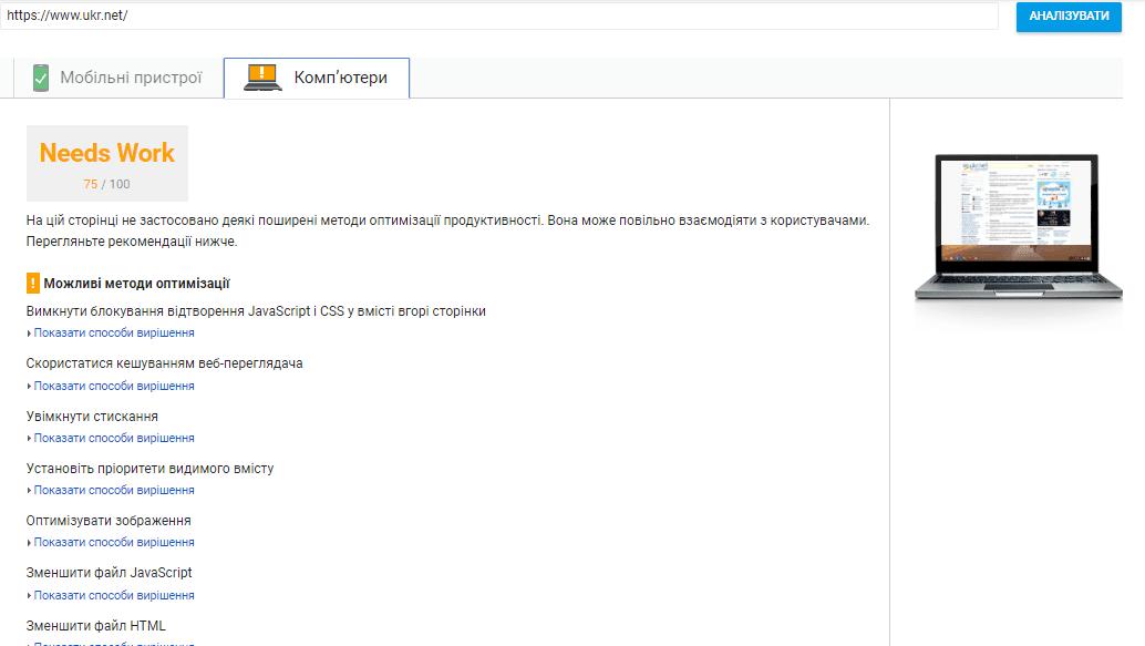 Укрнет_комп'ютер